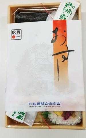 20210604Sushi1