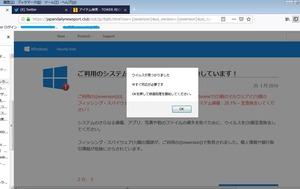 VirusScr20190126