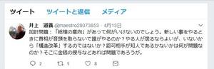 InoueTweet