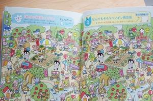202103Book_Machigai2