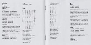IshiiShomyo2