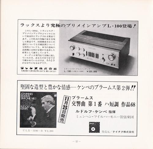 19751111SSO154th 12