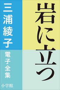 Miura_IwaniTatsu