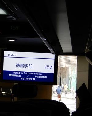20200115Tokushima1