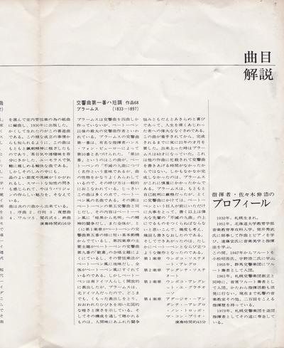19750121SSO_SasakiDebut3