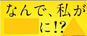 GokakuImage2