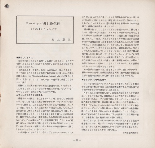 19740125SSO134th_11