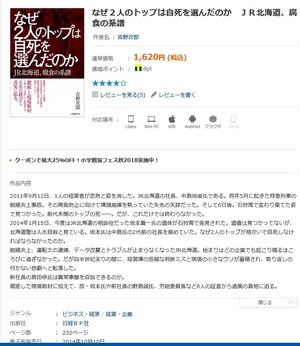 YoshinoJiroBook