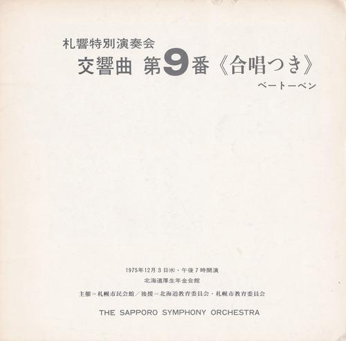 19751203Dai9_1