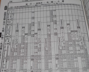 Timetable-20200313