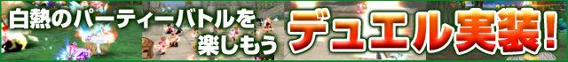 duel_0924