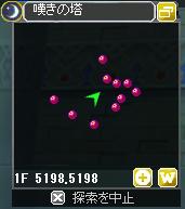 嘆きの塔_0305
