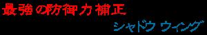 シャドウウィング_e