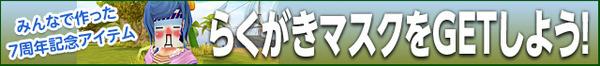 rakugaki_0831