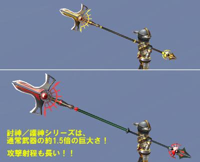 討/護�武器比較