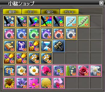 小槌ショップ20140227
