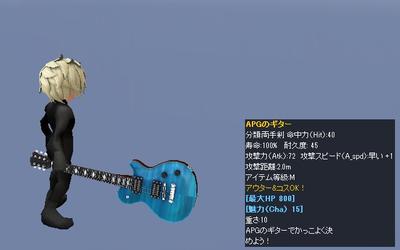 APG_Guitar