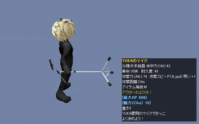 YUKA_MIC
