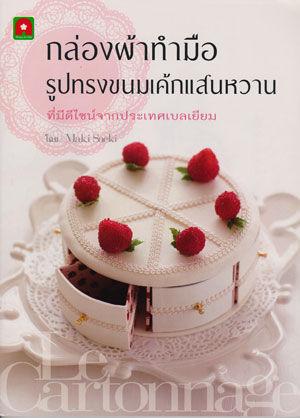 Thai_s