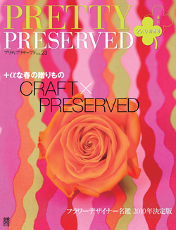 Pretty Preserved vol.23