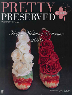 Pretty Preserved Vol24