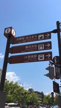 一日奈良へ。