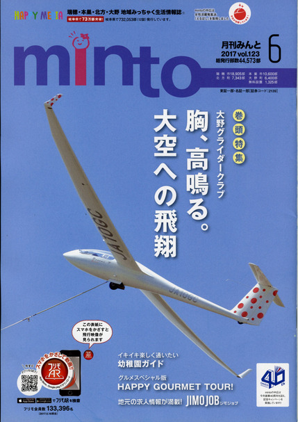 2017-5-minto-01 のコピー