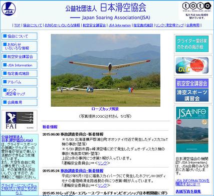 JSA トップページ写真 のコピー