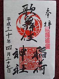 歌舞伎神社