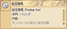 鉱石発見(Finding Ore)