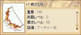 +7燃える弓