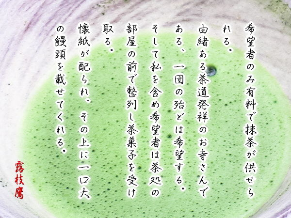 奈 良 「慈光院の抹茶」