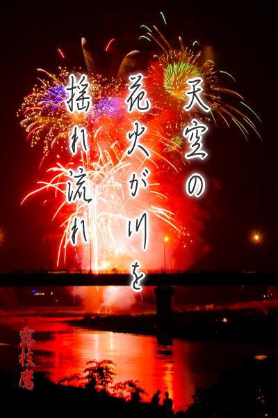天空の花火が川を揺れ流れphth