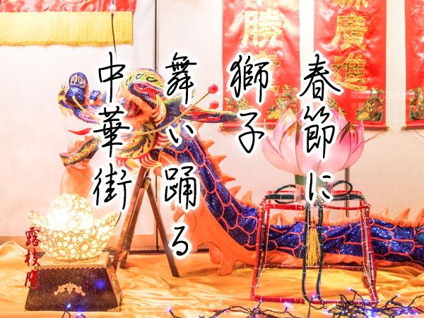 春節に獅子舞い踊る中華街