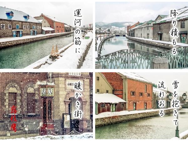降り積もる雪を抱きて流れおる運河の筋に暖かき街4kg