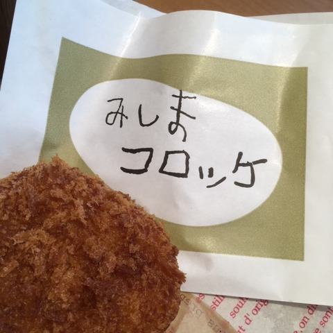 三島へGo!
