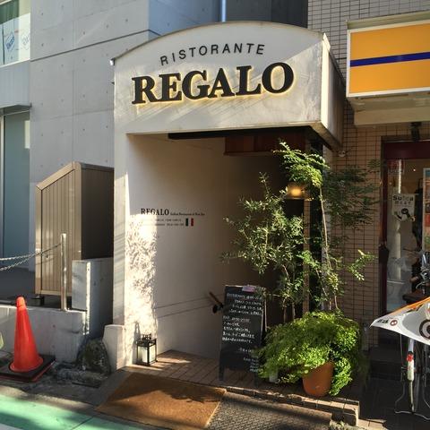 参宮橋イタリアン『REGALO』