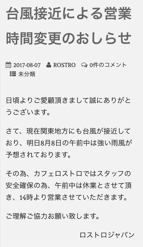 【お知らせ】台風による営業時間の変更について