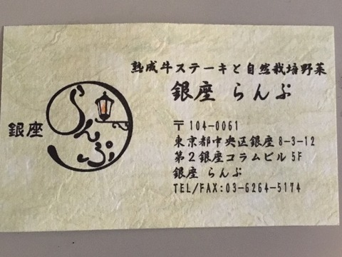 渋谷から銀座へ!!