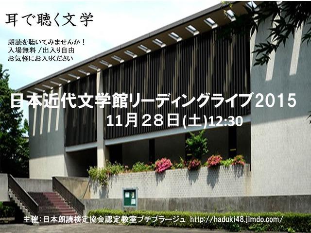日本近代文学館リーディングライブ2015