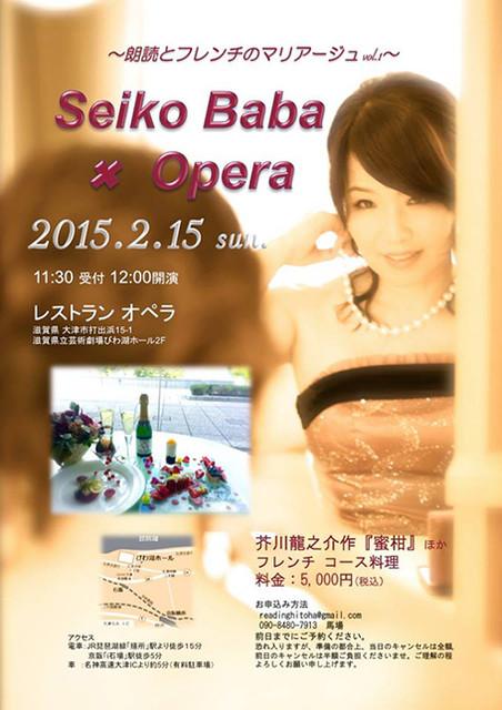 Seiko Baba and Opera