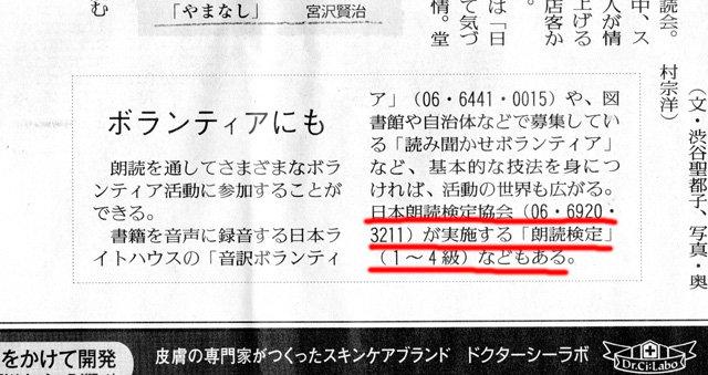 20111114_yomiuri