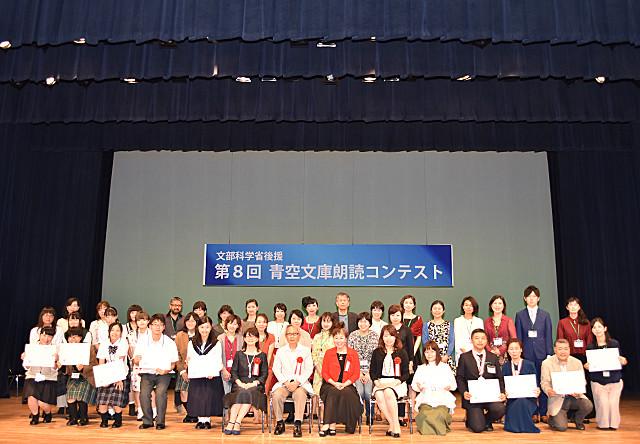 第8回青空文庫朗読コンテスト_記念写真