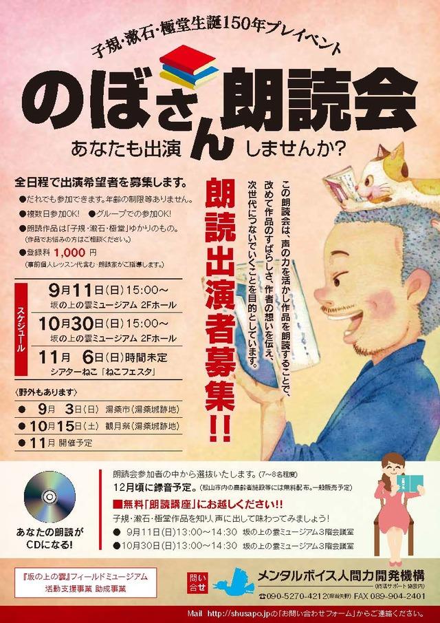 のぼさん朗読会_表