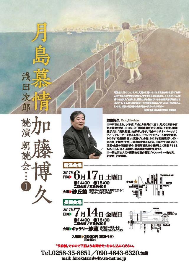 加藤博久朗読会 「月島慕情」