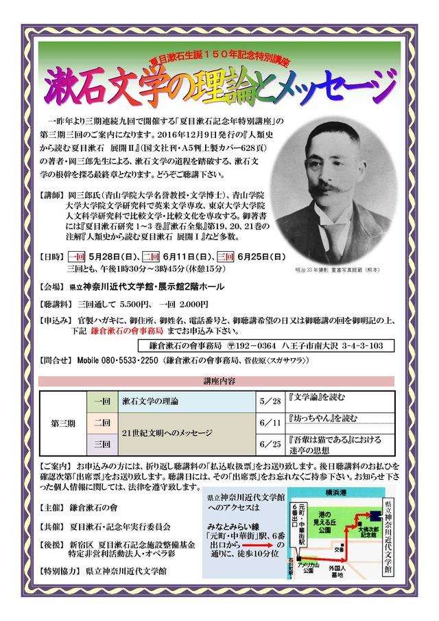 漱石文学の理論とメッセージ