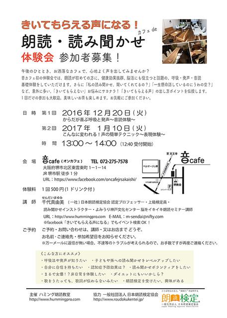 音カフェ体験会1612211