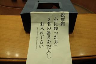 心に残った朗読の投票箱(折りたたみ式)