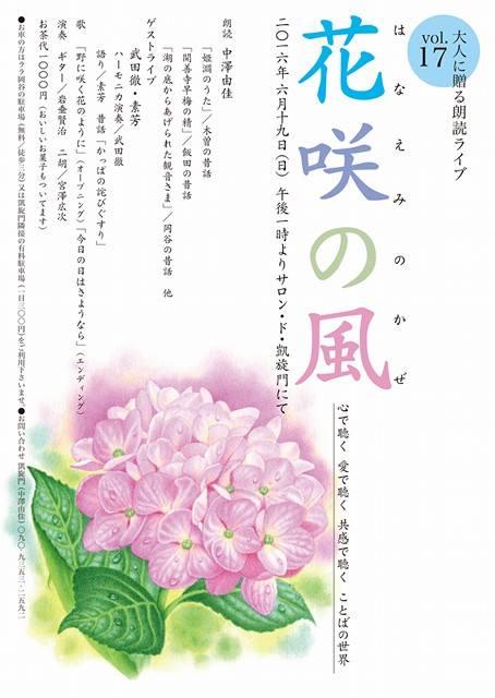 花咲の風_表