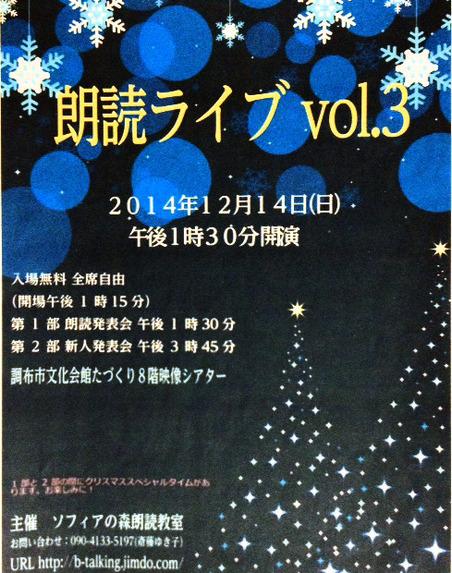 クリスマス朗読ライブ